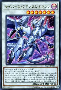 YuGiOh! TCG karta: Cyberse Quantum Dragon