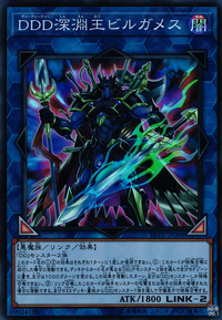 YuGiOh! TCG karta: D/D/D Abyss King Gilgamesh