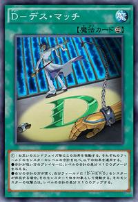 DFaceoff-JP-Anime-AV