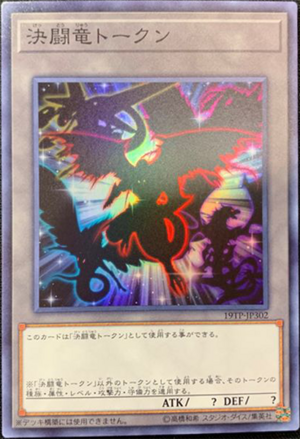 DuelDragonToken-19TP-JP-SR