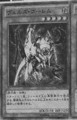 EvilswarmGolem-JP-Manga-DZ
