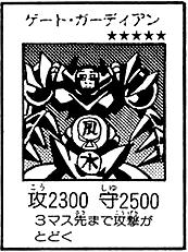 File:GateGuardian-Lab-JP-Manga.png