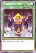 LevelLimitAreaB-SP02-TC-C