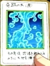 MiraculousWater-JP-Anime-Toei