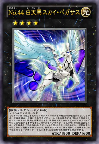 File:Number44SkyPegasus-JP-Anime-ZX.png