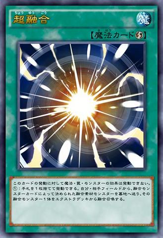 File:SuperPolymerization-JP-Anime-AV.png