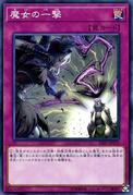 WitchsStrike-SAST-JP-C