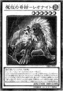 AdamancipatorRisenLeonite-JP-Manga-OS