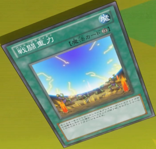 File:BattleGravity-JP-Anime-ZX.png