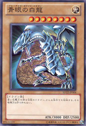 File:BlueEyesWhiteDragon-SD22-JP-C.png