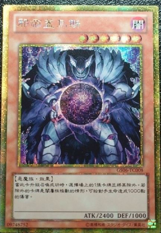 File:CaiustheShadowMonarch-GS06-TC-GScR.png