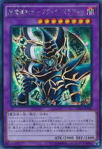DarkPaladin-15AX-JP-ScR