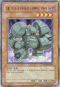 DestinyHERODefender-DP05-KR-R-UE
