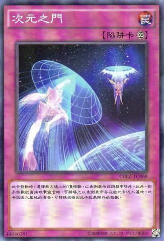 File:DimensionGate-CBLZ-TC-C.png