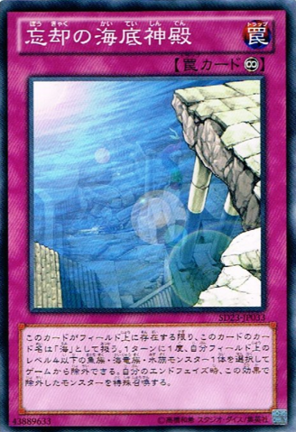File:ForgottenTempleoftheDeep-SD23-JP-C.png
