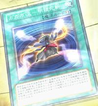 GagagaMirrorSlash-JP-Anime-ZX
