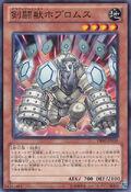 GladiatorBeastHoplomus-DE02-JP-C