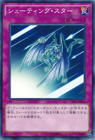 ファイル:ShootingStar-CPL1-JP-C.png