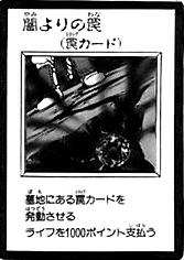File:TrapofDarkness-JP-Manga-R.jpg