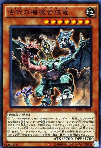 File:AncientGearHydra-SR03-JP-SR.png