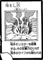 File:ChasmofSpikes-JP-Manga-R.jpg