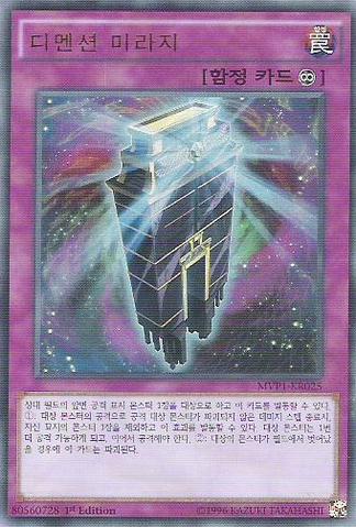 File:DimensionMirage-MVP1-KR-UR-1E.png
