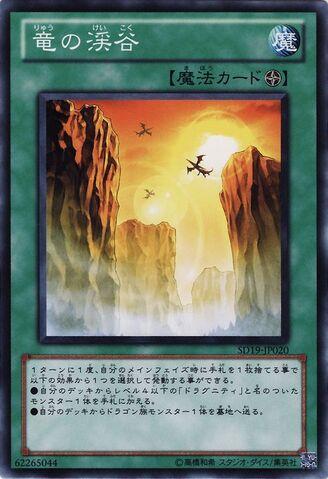 File:DragonRavine-SD19-JP-C.jpg