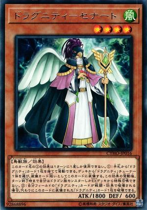 DragunitySenatus-CYHO-JP-R