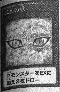 File:DualColoredEyes-JP-Manga-DY.png