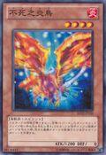 FushiNoTori-BE02-JP-C