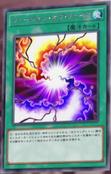 FusionofFire-JP-Anime-VR