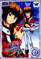 GX DVD 22