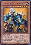 KoakiMeiruRooklord-DE04-JP-C