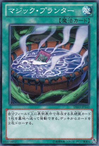 File:MagicPlanter-DE03-JP-C.png