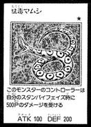 PoisonousViper-JP-Manga-GX