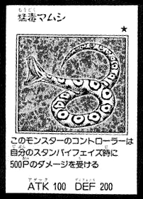 File:PoisonousViper-JP-Manga-GX.png
