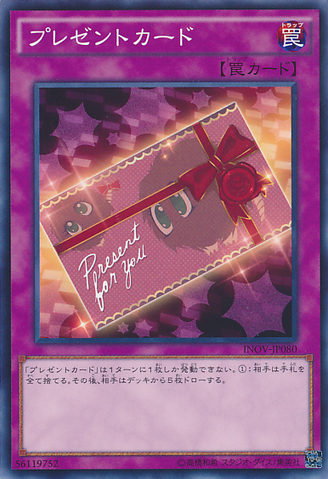 File:PresentCard-INOV-JP-NR.png