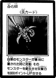 File:RopeofLife-JP-Manga-DM.png