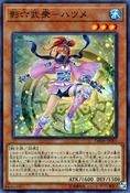 SecretSixSamuraiHatsume-DBSW-JP-SR