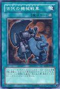 AncientGearTank-SD10-JP-C