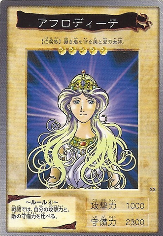 File:Aphrodite-BAN1-JP-C.png