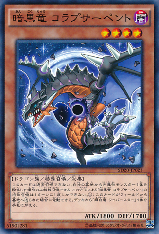 File:BlackDragonCollapserpent-SD28-JP-C.png