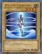 BladeSkater-JP-Anime-GX-AA