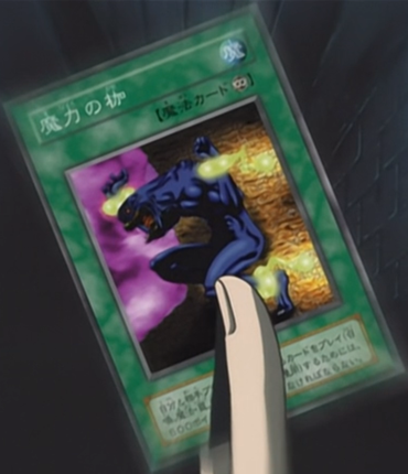 File:ChainEnergy-JP-Anime-DM.png