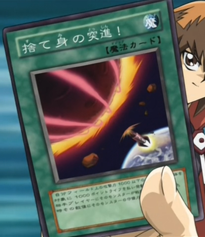 File:CourageousCharge-JP-Anime-GX.png