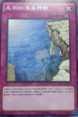 File:ForgottenTempleoftheDeep-SD23-TC-C.png
