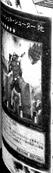 GauntletLauncher-JP-Manga-DZ