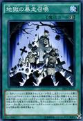 InfernoRecklessSummon-SR03-JP-C
