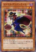 MagicalUndertaker-ST13-JP-OP