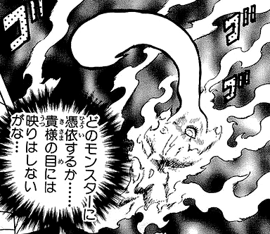 File:MarionettesSpirit-JP-Manga-DM-NC.png